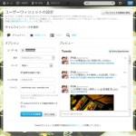 【twitter】新しいツイッターウィジェット作成・設定方法