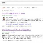 Google検索結果にアメブロも顔表示してみる。