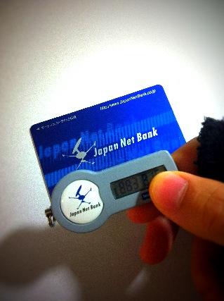 【Yahooオークション】ヤフオクでジャパンネット銀行の登録方法