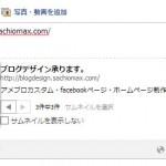 【facebook】リンクされたときのサムネイルを指定する方法