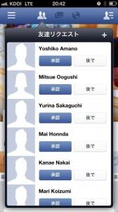 【facebook】気軽に『許可』すると、友達が『乗っ取り』の危険に!?