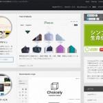 デザインの優れたWebサイトや便利なWebサービス、WordPressテーマを集めた「Choicely」