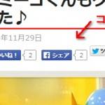 【wordpress】facebookのLIKE・シェアボタンが下がる対処方法