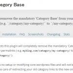 【WordPress】URLから「category」を取り除く方法-プラグイン