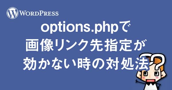 options.phpで画像リンク先指定が効かない時の対処法