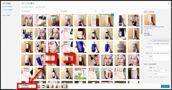 メディアを追加で複数の画像の挿入順番を変える方法
