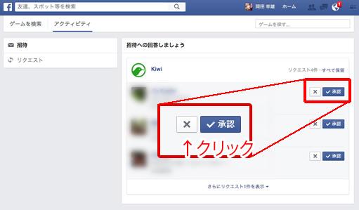 facebook_kiwi04
