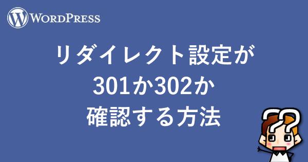 【wordpress】リダイレクト設定が301か302か確認する方法