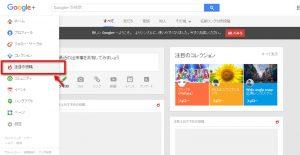 【Google+】新タイムライン『注目の投稿』を非表示にする方法