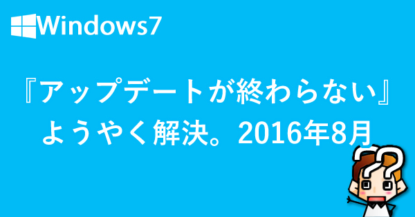 【Windows7】アップデートが終わらない_ようやく解決