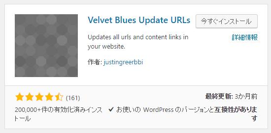 Velvet_Blues_Update_URLs_02