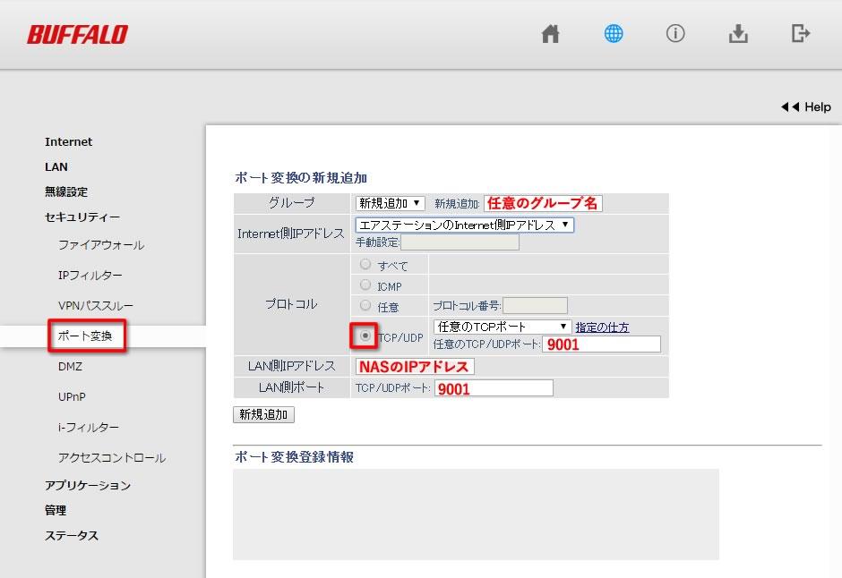【BUFFALO】WSR-1166DHP2でNASのポート解放できない原因と解決方法