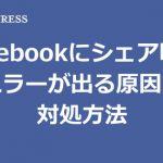 【WordPress】facebookにシェア時にエラーが出る原因と対処方法