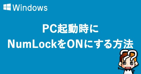 【Windows】PC起動時にNumLockをONにする方法