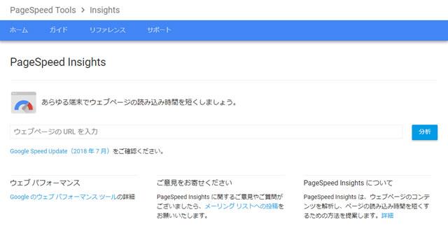 【Google】ウェブページの表示時間を 測定・改善する方法01