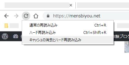 【Google Chrome】データを消去で消えないキャッシュを消す方法01