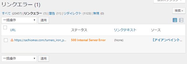 【WordPress】PHP7変更「時々」エラーとアクセス数激減 原因と対策-01
