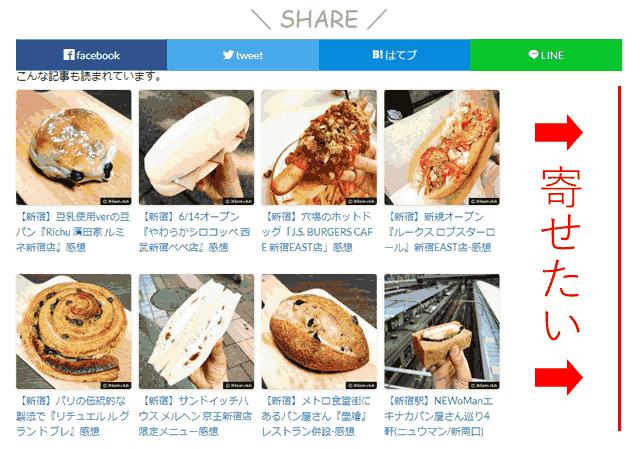 【Wordpress】関連記事プラグイン「Related Posts」をスマホで2列に-01