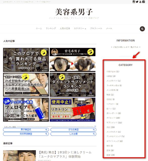 【WordPress】サイドバーウィジェットカテゴリーに外部リンクを追加-01