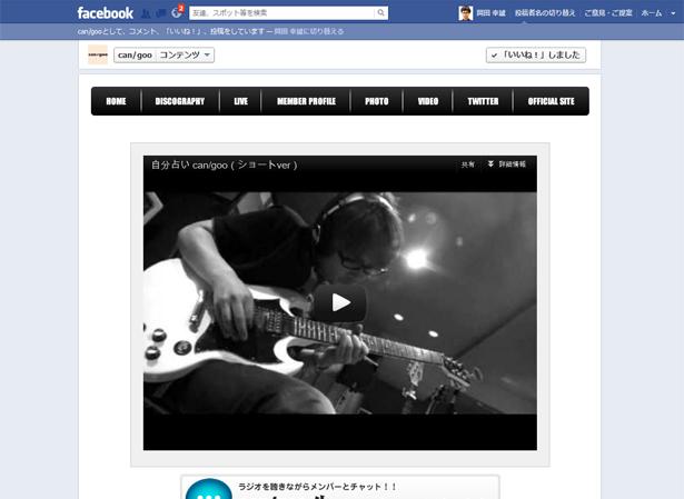 新規格facebookページ(横幅810px)のカスタマイズ例