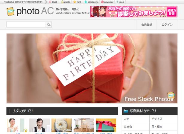 photoac|無料写真素材商用可フリー