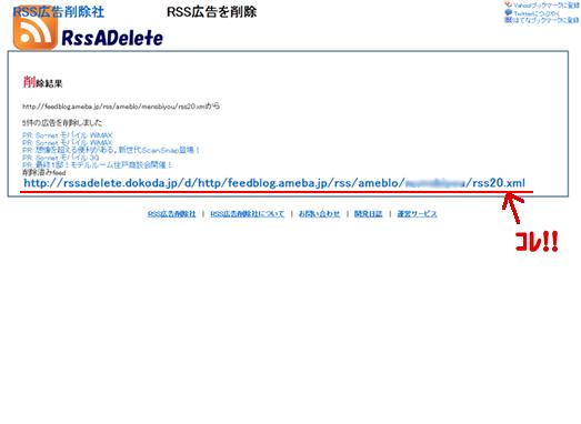 アメブロ→facebookページ自動投稿の方法3