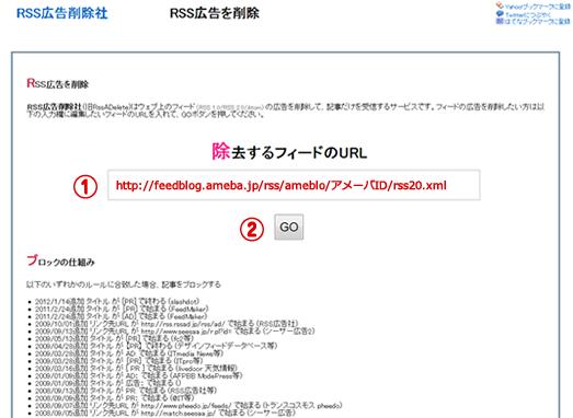 アメブロ→facebookページ自動投稿の方法2