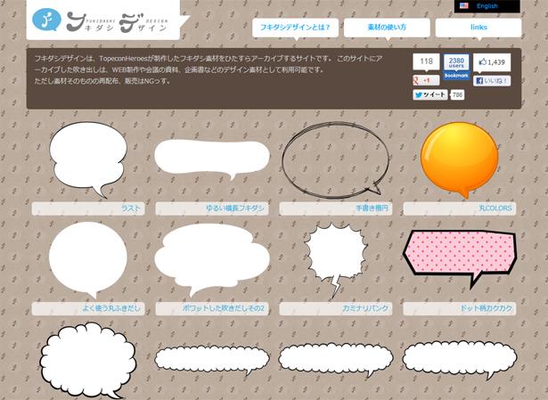 商用利用可【吹き出し】フリー素材無料配布サイト