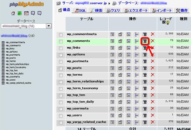 【wordpress】大量のコメントを一気に削除する方法(Xサーバー編)4