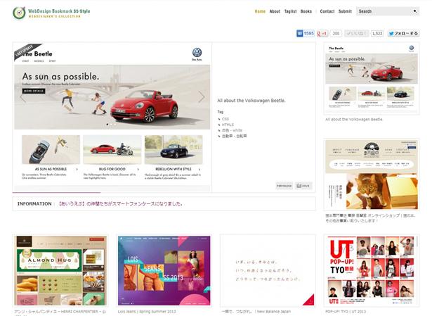 インスピレーションが湧く!国内のハイセンスなWebデザインBookMarkサイト