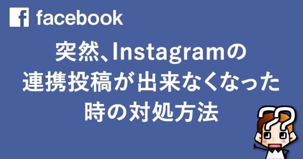 【facebook】突然、Instagramの連携投稿が出来なくなった時の対処方法