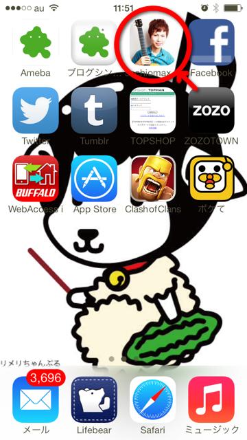 【iPhone】ブックマークした時のアイコンをオリジナルにする方法