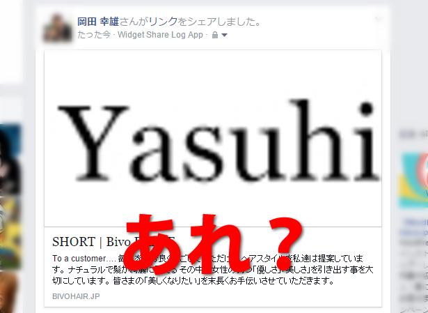 【wordpress】facebookシェアでサムネイル画像が違う時の対処法