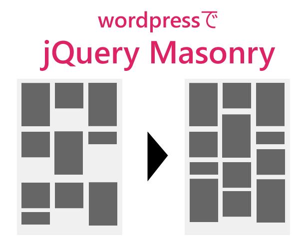 【wordpress】floatの隙間を無くす『 jQuery Masony』設定方法