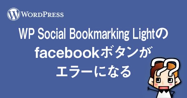 WP Social Bookmarking Lightのfacebookボタンがエラーになる