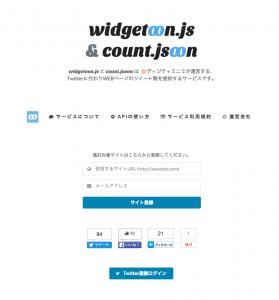 【wordpress】Twitterのツイート数を復活させる方法(プラグイン無しver)