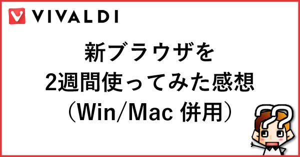 【Vivaldi】新ブラウザを2週間使ってみた感想(Win/Mac併用)