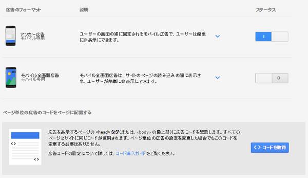 【Google AdSence】スマホ表示で画面下部に広告を固定する方法