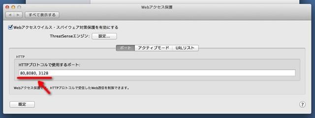 【ESET】MacでWEBページが表示されない、崩れる原因と解決法