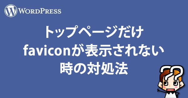 toppage_favicon_02.jpg