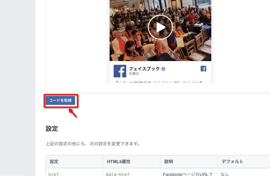 【facebook】ページプラグイン(LikeBox)設置で適当なアプリIDが無い時の対処法