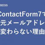 【WordPress】ContactForm7で送信元メールアドレスが変わらない理由