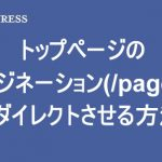 【WordPress】トップページのページネーションをリダイレクトさせる