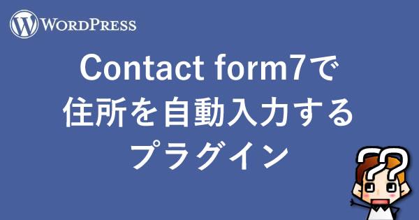 【WordPress】Contact form7で 住所を自動入力する プラグイン