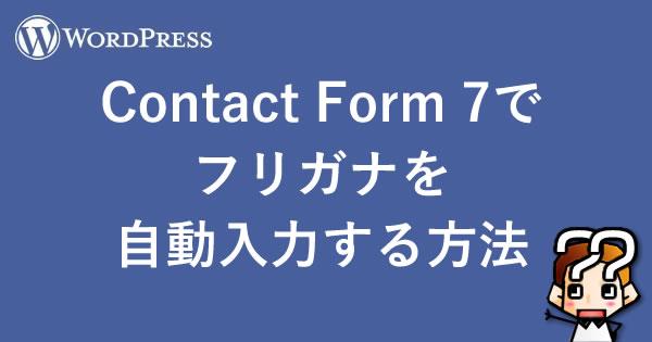【WordPress】Contact Form 7でフリガナを自動入力する方法