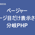 【WordPress】ページャー 1ページ目だけ表示させる分岐PHP