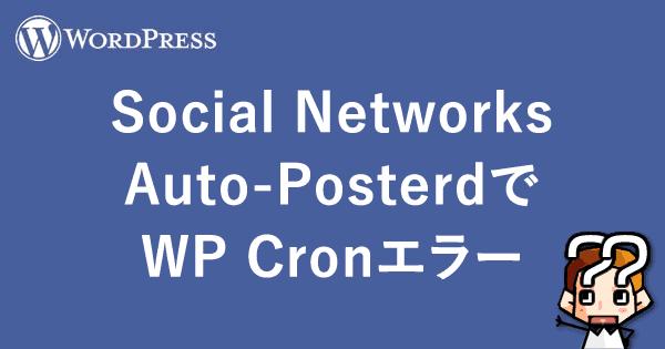 【WordPress】Social Networks Auto-PosterdでWP Cronエラー00