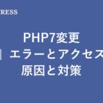 【WordPress】PHP7変更「時々」エラーとアクセス数激減 原因と対策