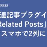 【WordPress】関連記事プラグイン「Related Posts」をスマホで2列に